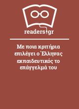 Με ποια κριτήρια επιλέγει ο Έλληνας εκπαιδευτικός το επάγγελμά του