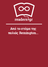 Από το στόμα της παλιάς Remington...