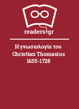 Η γνωσιολογία του Christian Thomasius 1655-1728