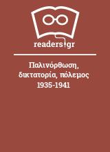 Παλινόρθωση, δικτατορία, πόλεμος 1935-1941