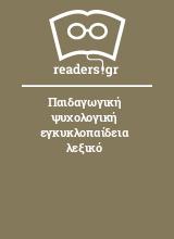 Παιδαγωγική ψυχολογική εγκυκλοπαίδεια λεξικό