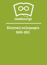 Ελληνική πεζογραφία 1600-1821