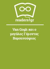 Van Gogh και ο μεγάλος Γέροντας Βαρσανούφιος