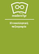 Η νεοελληνική πεζογραφία