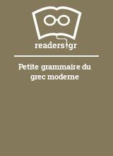 Petite grammaire du grec moderne