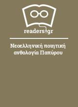 Νεοελληνική ποιητική ανθολογία Παπύρου