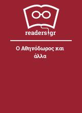 Ο Αθηνόδωρος και άλλα