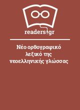 Νέο ορθογραφικό λεξικό της νεοελληνικής γλώσσας