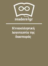 Η νεοελληνική λογοτεχνία της διασποράς