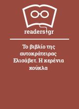 Το βιβλίο της αυτοκράτειρας Ελισάβετ. Η κερένια κούκλα