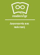 Λογοτεχνία και πολιτική