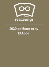 2020 επίθεση στην Ελλάδα