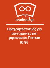 Προγραμματισμός για επιστήμονες και μηχανικούς Fortran 90/95
