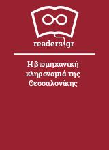 Η βιομηχανική κληρονομιά της Θεσσαλονίκης