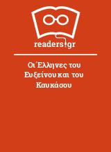 Οι Έλληνες του Ευξείνου και του Καυκάσου