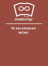Το νέο ελληνικό λεξικό