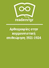 Αρθογραφίες στην κομμουνιστική επιθεώρηση 1921-1924