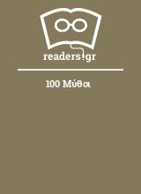 100 Μύθοι