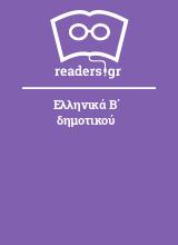 Ελληνικά Β΄ δημοτικού