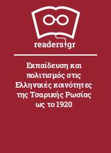 Εκπαίδευση και πολιτισμός στις Ελληνικές κοινότητες της Τσαρικής Ρωσίας ως το 1920