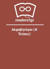Αλφαβητάριο (Α' Τεύχος)