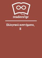 Ελληνικά κεντήματα, ΙΙ