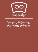 Ομόηχες λέξεις της ελληνικής γλώσσας