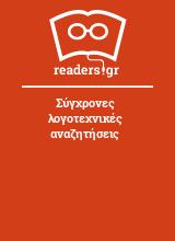 Σύγχρονες λογοτεχνικές αναζητήσεις