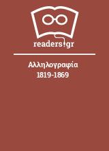 Αλληλογραφία 1819-1869