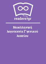 Νεοελληνική λογοτεχνία Γ΄γενικού λυκείου