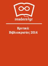 Κριτικά: Βιβλιοκρισίες 2014