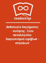 Ανθολογία διηγήματος - ποίησης : 11ου πανελληνίου διαγωνισμού εφήβων - ενηλίκων