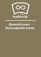 Εβραιοελληνικό - Ελληνοεβραϊκό λεξικό