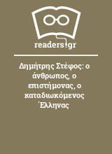 Δημήτρης Στέφος: ο άνθρωπος, ο επιστήμονας, ο καταδιωκόμενος Έλληνας