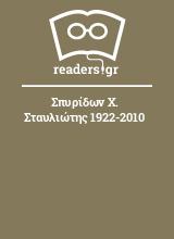Σπυρίδων Χ. Σταυλιώτης 1922-2010