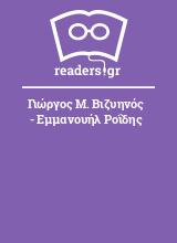 Γιώργος Μ. Βιζυηνός - Εμμανουήλ Ροΐδης