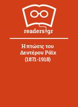 Η πτώσις του Δευτέρου Ράϊχ (1871-1918)