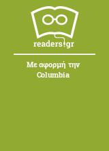 Με αφορμή την Columbia