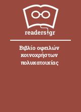 Βιβλίο οφειλών κοινοχρήστων πολυκατοικίας