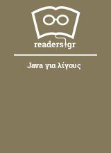 Java για λίγους