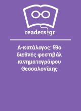 Α-κατάλογος: 59ο διεθνές φεστιβάλ κινηματογράφου Θεσσαλονίκης