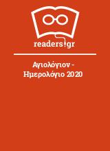 Αγιολόγιον - Ημερολόγιο 2020