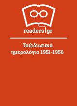 Ταξιδιωτικά ημερολόγια 1951-1956