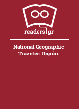 National Geographic Traveler: Παρίσι