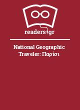 National Geographic Traveler: Παρίσι