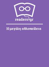 Η μεγάλη αθλοπαίδεια