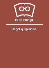 Hegel ή Spinoza