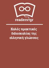 Καλές πρακτικές διδασκαλίας της ελληνική γλώσσας