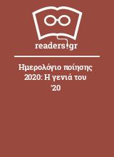 Ημερολόγιο ποίησης 2020: Η γενιά του '20