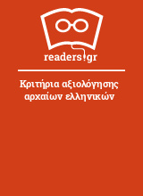 Κριτήρια αξιολόγησης αρχαίων ελληνικών